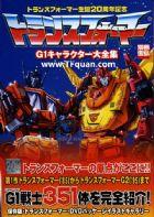 战斗吧!变形机器人—《变形金刚》系列编年史系列之第三、四季