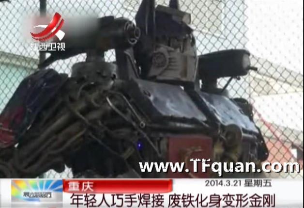 【新闻追踪】重庆:年轻人巧手焊接 废铁化身变形金刚